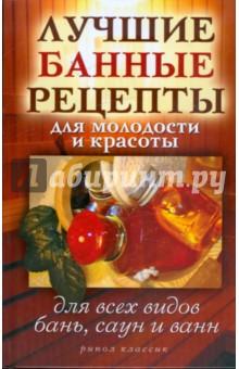 Лучшие банные рецепты для молодости и красоты - Светлана Филатова