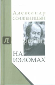 На изломах: Рассказы. Крохотки. Публицистика - Александр Солженицын