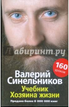 Учебник хозяина жизни. 160 уроков Валерия Синельникова - Валерий Синельников