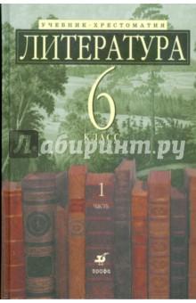 Литература. 6 класс. Учебник-хрестоматия в 2 частях. Часть 1 - Ладыгин, Нефедова, Тренина, Зайцева