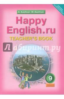Английский язык. Книга для учителя к уч. Счастливый английский.ру/Happy English.ru для 9 кл. ФГОС