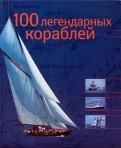 Брен Ле: 100 легендарных кораблей