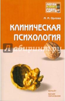 Клиническая психология: конспект лекций - Мария Орлова