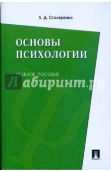 Основы психологии - Людмила Столяренко