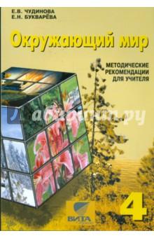 Учебник окружающий мир 3 класс школа 2100 2 часть читать онлайн учебник