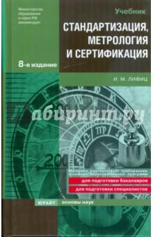Стандартизация и сертификация книга метрология сертификация услуг автосервиса rbhjd