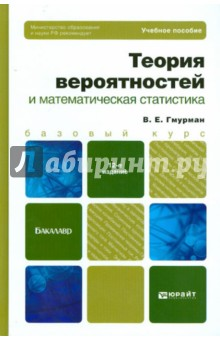 теория вероятности учебник для вузов