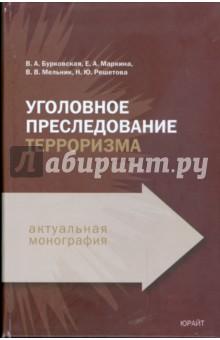 Уголовное преследование терроризма: Монография - Бурковская, Маркина, Мельник, Решетова