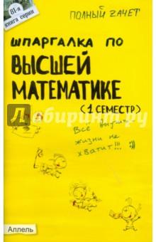 Шпаргалка по высшей математике (1 семестр): ответы на экзаменационные вопросы - Пимбурская, Назарова