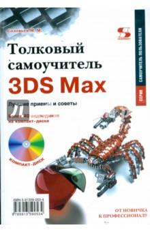 Толковый самоучитель 3DS Max. Лучшие приемы и советы (+CD) - Михаил Соловьев