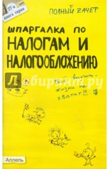 Шпаргалка по налогам и налогообложению - Александр Меденцов