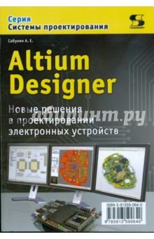 Altium Designer. Новые решения в проектировании электронных устройств - Алексей Сабунин