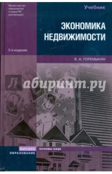Экономика недвижимости - Виктор Горемыкин