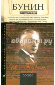 Бунин в школе: книга для учителя - О.Ю. Богданова