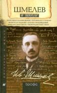 Игорь Карпов - Шмелев в школе: книга для учителя обложка книги