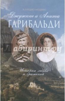 Джузеппе и Анита Гарибальди. История любви и сражений - Клаудио Модена