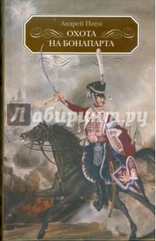 Охота на Бонапарта - А. Ищук