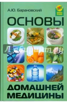 Основы домашней медицины - Андрей Барановский