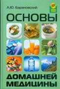 Андрей Барановский: Основы домашней медицины