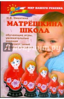 Матрешкина школа: обучающие игры, увлекательные задания и поучительные истории для детей - Нина Никитина