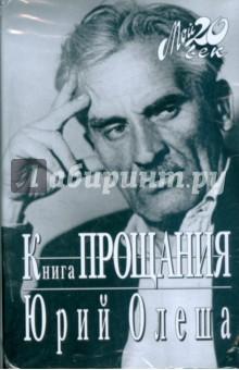 Книга прощания - Юрий Олеша