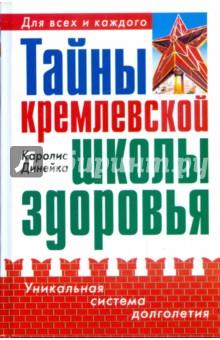Тайны кремлевской школы здоровья - Каролис Динейка