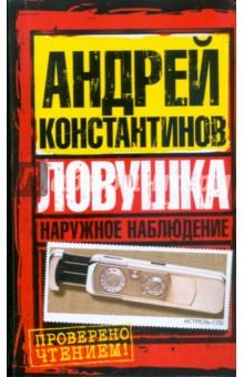 Купить Андрей Константинов: Наружное наблюдение. Ловушка ISBN: 978-5-17-059207-4