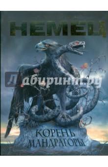 Корень мандрагоры - Евгений Немец