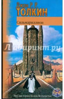 Сильмариллион - Толкин Джон Рональд Руэл