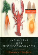 Кракнел, Кауфман: Кулинария для профессионалов