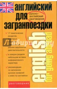 Английский для загранпоездки - Зинаида Шпаковская