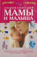 Татьяна Колкова: Энциклопедия мамы и малыша