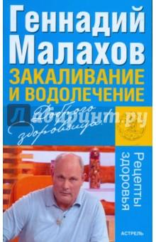 Закаливание и водолечение - Геннадий Малахов