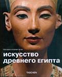 Хаген, Хаген: Искусство Древнего Египта