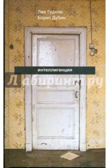 Интеллигенция: заметки о литературно-политических иллюзиях - Гудков, Дубин