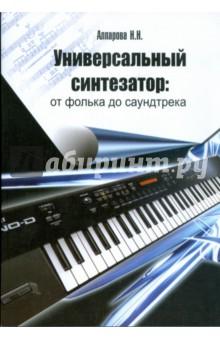 Универсальный синтезатор. От фолька до саундтрека - Наиля Алпарова
