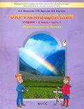 Вахрушев, Бурский, Раутиан: Окружающий мир: Наша планета Земля: Учебник для 2 класса: В 2 частях. ФГОС