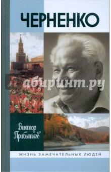 Черненко - Виктор Прибытков