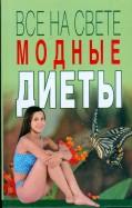 Ирина Полякова: Все на свете модные диеты
