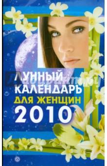 Лунный календарь для женщин на 2010 год