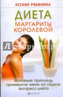 Диета Маргариты Королевой: гарантированный результат от 10 килограммов и больше! - Ксения Рябинина