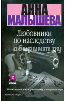 Любовники по наследству - Анна Малышева