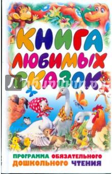 Книга любимых сказок: программа обязательного дошкольного чтения