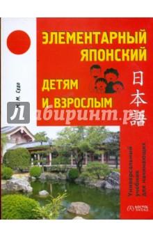 Японский язык. Ссылки Big
