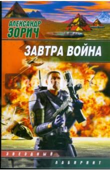 Завтра война - Александр Зорич