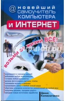 Новейший самоучитель компьютера и Интернет - Денис Колисниченко