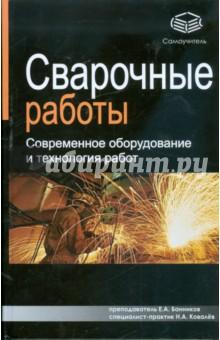 Сварочные работы: Современное оборудование и технология работ - Банников, Ковалев