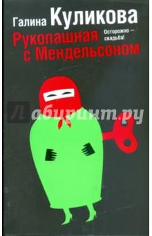 Рукопашная с Мендельсоном - Галина Куликова