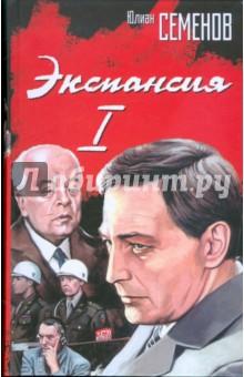 Экспансия-I - Юлиан Семенов
