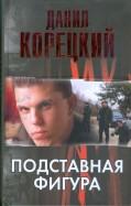 Данил Корецкий: Подставная фигура